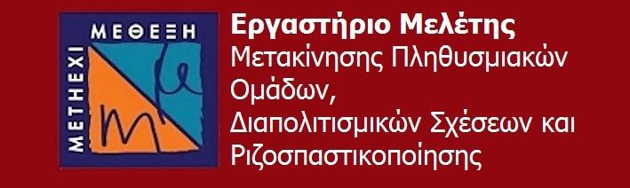 ΜΕΘΕΞΙΣ